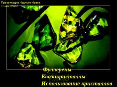 Фуллерены Квазикристаллы Использование кристаллов Презентация Черного Ивана 1...