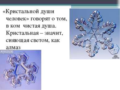 «Кристальной души человек» говорят о том, в ком чистая душа. Кристальная – з...