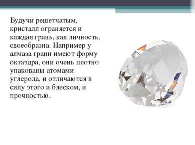 Будучи решетчатым, кристалл ограняется и каждая грань, как личность, своеобра...