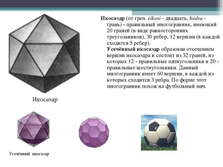 Икосаэдр (от греч. eikosi - двадцать, hedra - грань) - правильный многогранни...