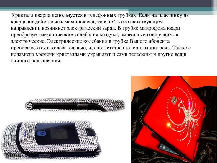 Кристалл кварца используется в телефонных трубках. Если на пластинку из кварц...