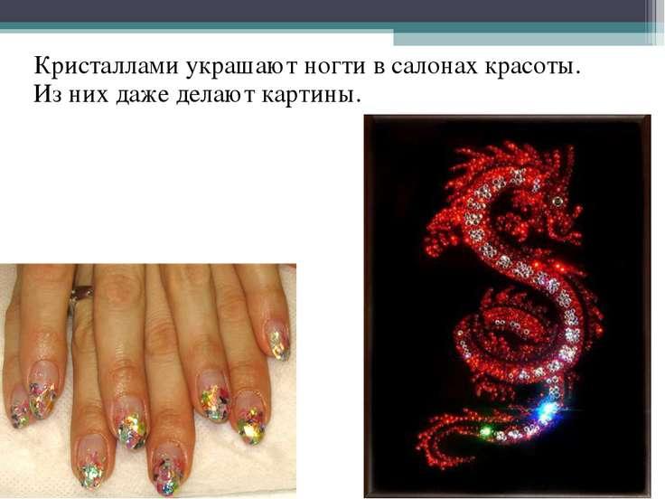 Кристаллами украшают ногти в салонах красоты. Из них даже делают картины.