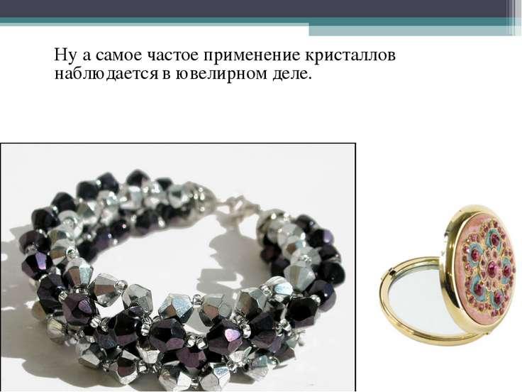 Ну а самое частое применение кристаллов наблюдается в ювелирном деле.