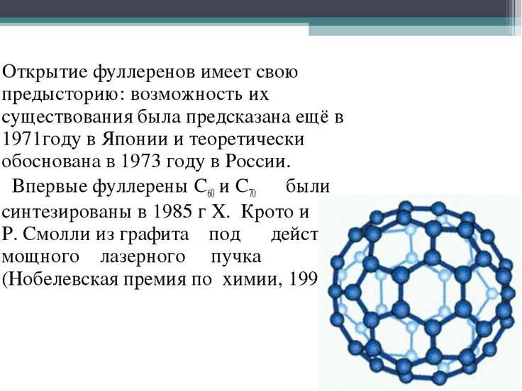Открытие фуллеренов имеет свою предысторию: возможность их существования была...