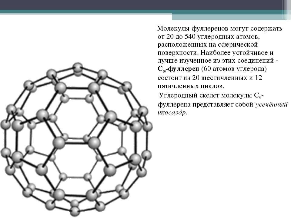 Молекулы фуллеренов могут содержать от 20 до 540 углеродных атомов, расположе...