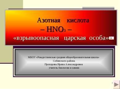 Азотная кислота – HNO3 – «взрывоопасная царская особа» МБОУ «Рождественская с...