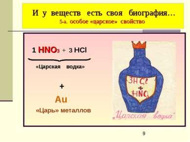 И у веществ есть своя биография… 5-а. особое «царское» свойство 1 HNO3 + 3 HC...