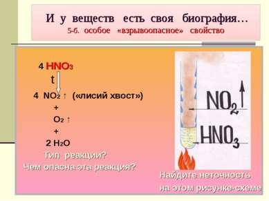 И у веществ есть своя биография… 5-б. особое «взрывоопасное» свойство 4 HNO3 ...