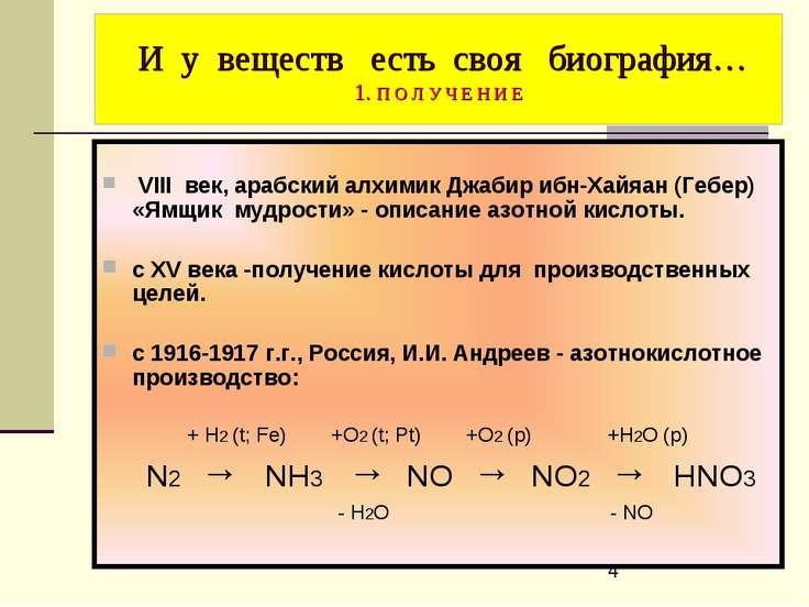 И у веществ есть своя биография… 1. П О Л У Ч Е Н И Е VIII век, арабский алхи...