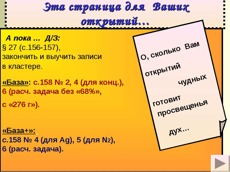 Эта страница для Ваших открытий… А пока … Д/З: § 27 (с.156-157), закончить и ...