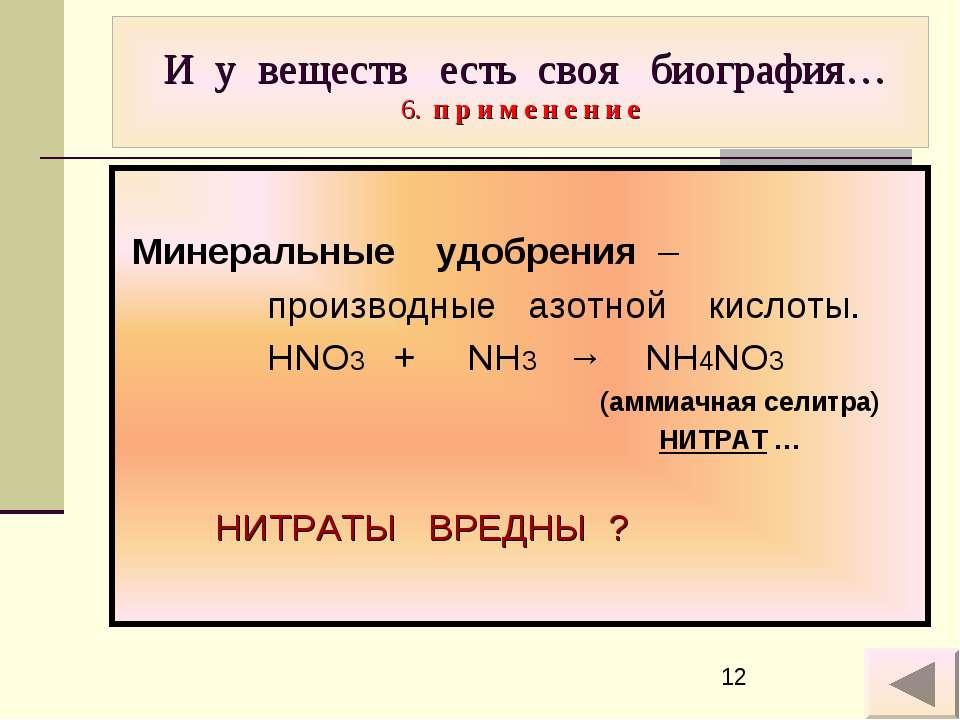 И у веществ есть своя биография… 6. п р и м е н е н и е Минеральные удобрения...
