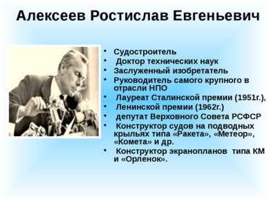 Алексеев Ростислав Евгеньевич Судостроитель Доктор технических наук Заслуженн...
