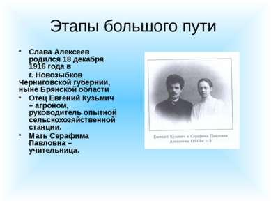 Этапы большого пути Слава Алексеев родился 18 декабря 1916 года в г. Новозыбк...