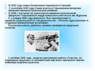 В 1932 году семья Алексеевых переехала в Горький. В 1932 году семья Алексеевы...