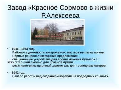 Завод «Красное Сормово в жизни Р.Алексеева 1941 - 1943 год. Работал в должнос...
