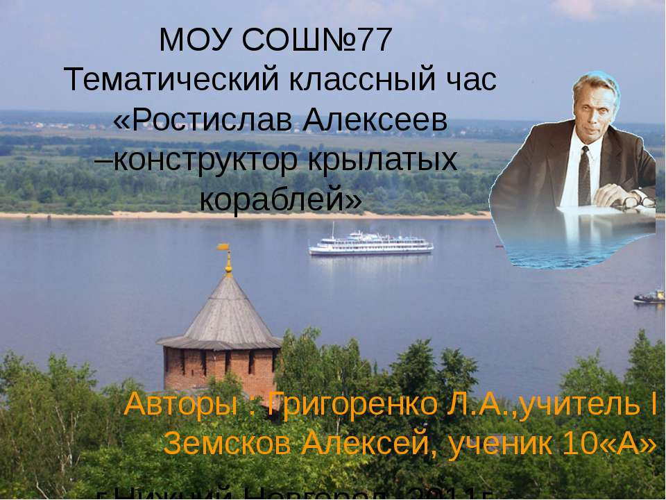 Авторы: Григоренко Л.А, учитель математики I категории МОУ СОШ № 77 города ни...