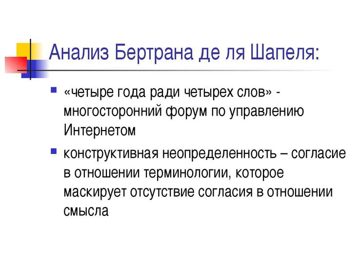 Анализ Бертрана де ля Шапеля: «четыре года ради четырех слов» - многосторонни...
