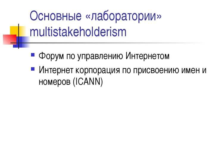 Основные «лаборатории» multistakeholderism Форум по управлению Интернетом Инт...
