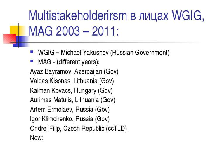 Multistakeholderirsm в лицах WGIG, MAG 2003 – 2011: WGIG – Michael Yakushev (...