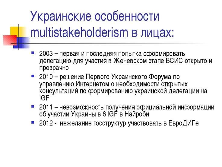 Украинские особенности multistakeholderism в лицах: 2003 – первая и последняя...