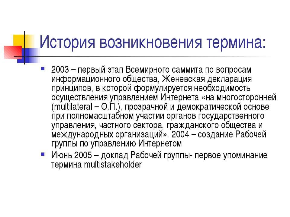 История возникновения термина: 2003 – первый этап Всемирного саммита по вопро...