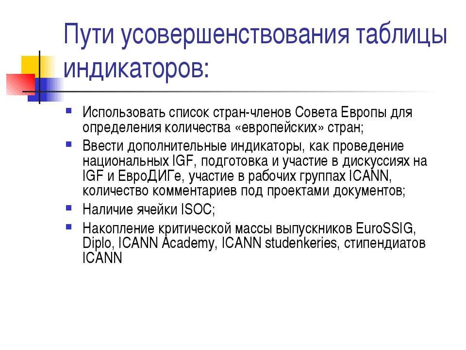 Пути усовершенствования таблицы индикаторов: Использовать список стран-членов...