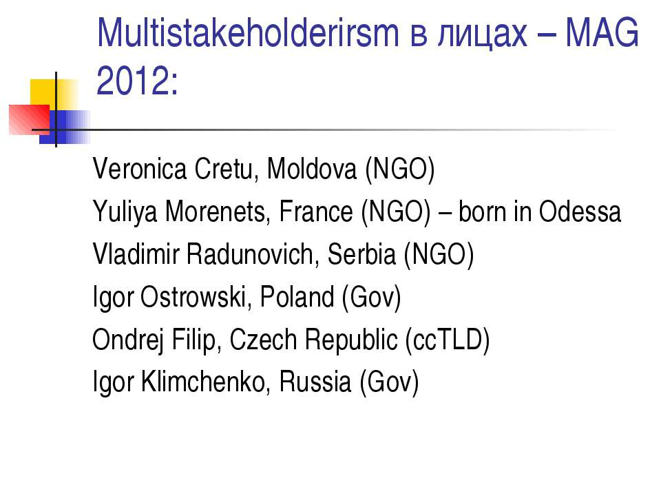 Multistakeholderirsm в лицах – MAG 2012: Veronica Cretu, Moldova (NGO) Yuliya...