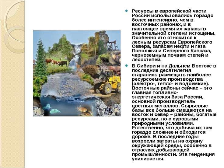Ресурсы в европейской части России использовались гораздо более интенсивно, ч...