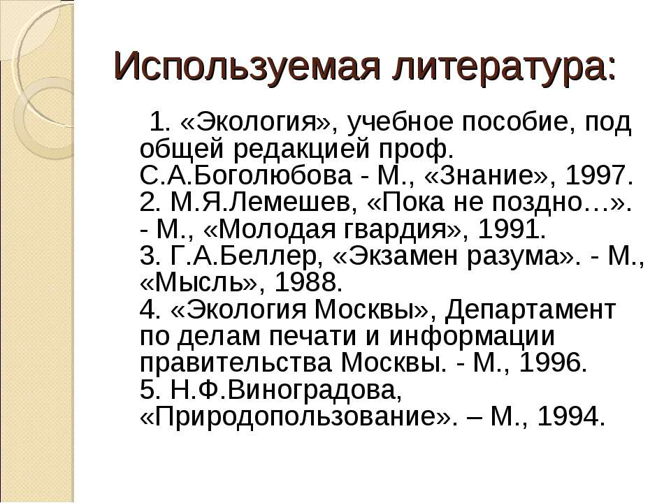 Используемая литература: 1. «Экология», учебное пособие, под общей редакцией ...