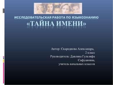 Автор: Скареднова Александра, 2 класс Руководитель: Давлина Гульзифа Сафуанов...