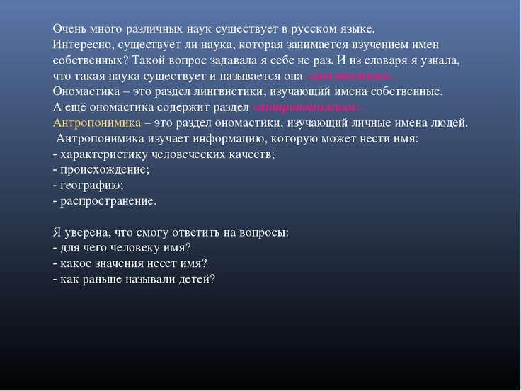Очень много различных наук существует в русском языке. Интересно, существует ...