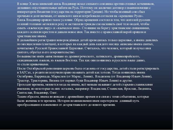 В конце X века киевский князь Владимир искал сильного союзника против степных...
