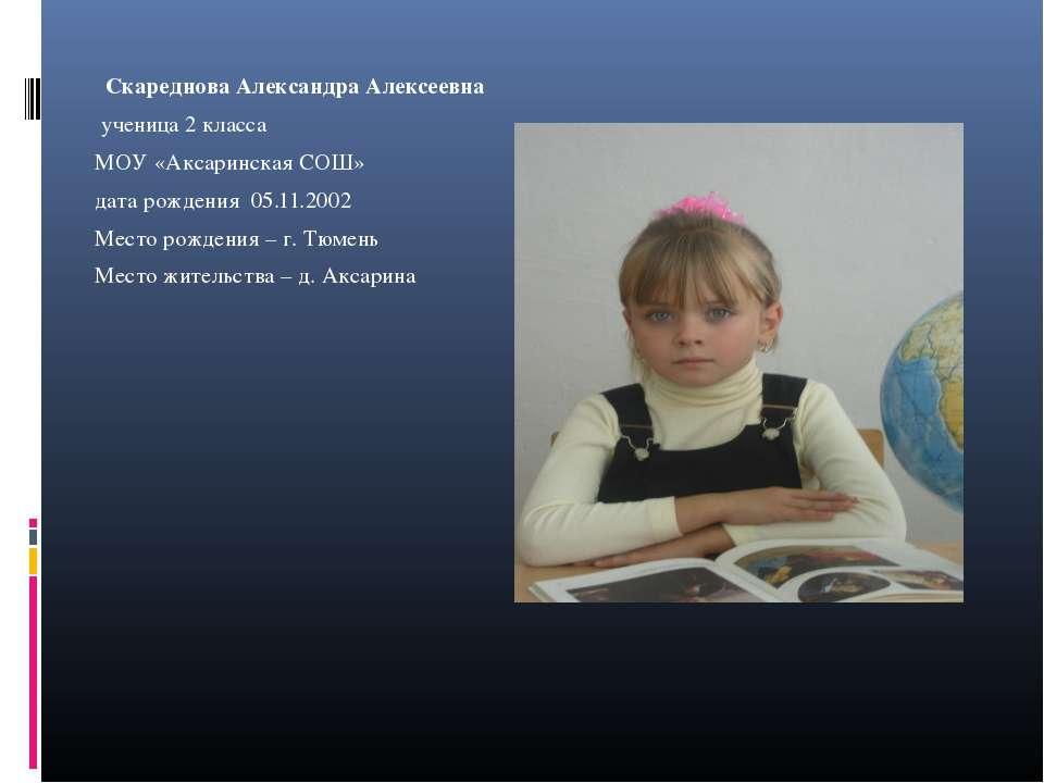 Скареднова Александра Алексеевна ученица 2 класса МОУ «Аксаринская СОШ» дата ...