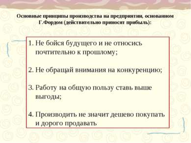 Основные принципы производства на предприятии, основанном Г.Фордом (действите...