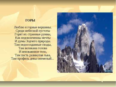 ГОРЫ Люблю я горные вершины. Среди небесной пустоты Горят их странные руины, ...