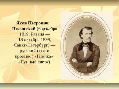 Яков Петрович Полонский (6декабря 1819, Рязаня— 18октября 1898, Санкт-Пете...