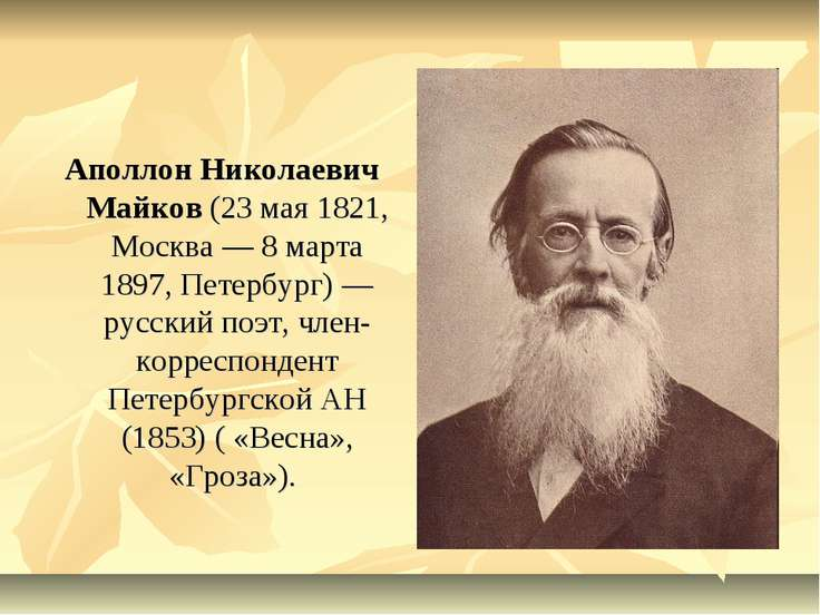 Аполлон Николаевич Майков (23 мая 1821, Москва— 8 марта 1897, Петербург)— р...