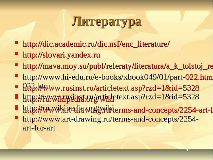 Литература http://dic.academic.ru/dic.nsf/enc_literature/ http://slovari.yand...