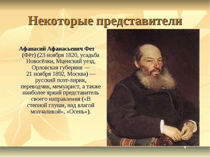 Некоторые представители Афанасий Афанасьевич Фет (Фёт) (23ноября 1820, усадь...