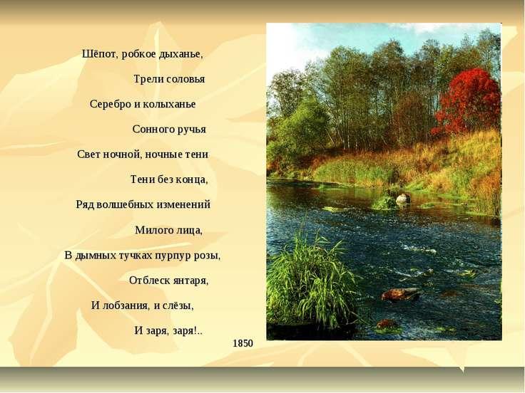 Шёпот, робкое дыханье, Трели соловья Серебро и колыханье Сонного ручья Свет н...