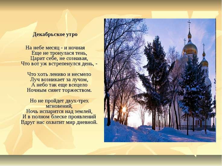Декабрьское утро На небе месяц - и ночная Еще не тронулася тень, Царит себе, ...