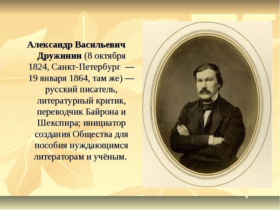 Александр Васильевич Дружинин (8 октября 1824, Санкт-Петербург — 19 января 1...