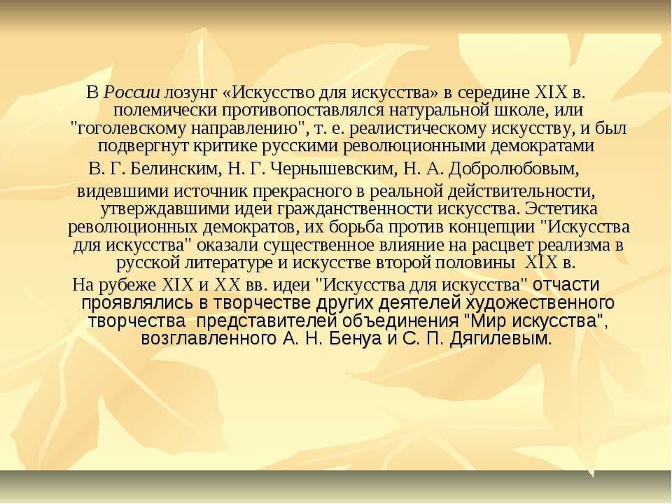 В России лозунг «Искусство для искусства» в середине XIX в. полемически проти...