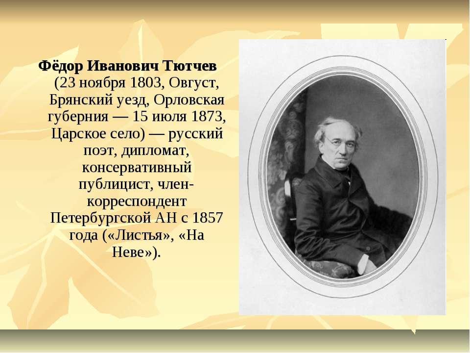 Фёдор Иванович Тютчев (23ноября 1803, Овгуст, Брянский уезд, Орловская губер...