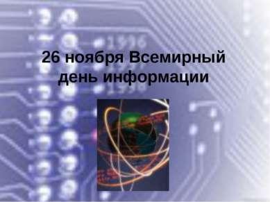 26 ноября Всемирный день информации