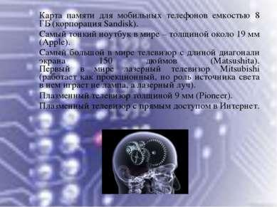 Карта памяти для мобильных телефонов емкостью 8 ГБ (корпорация Sandisk). Самы...