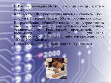 В России примерно 56 тыс. школ (из них две трети – сельские). Количество ПК в...