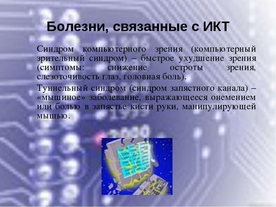 Болезни, связанные с ИКТ Синдром компьютерного зрения (компьютерный зрительны...