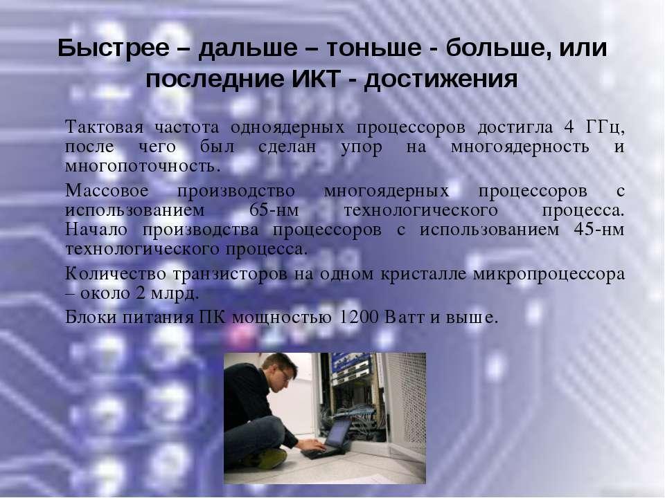 Быстрее – дальше – тоньше - больше, или последние ИКТ - достижения Тактовая ч...