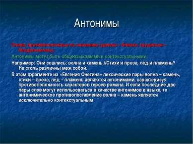 Антонимы Слова, противоположные по значению (далеко – близко, трудиться – без...